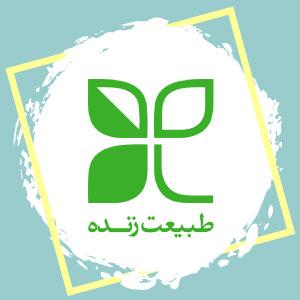 لابراتورهای گیاهی طبیعت زنده